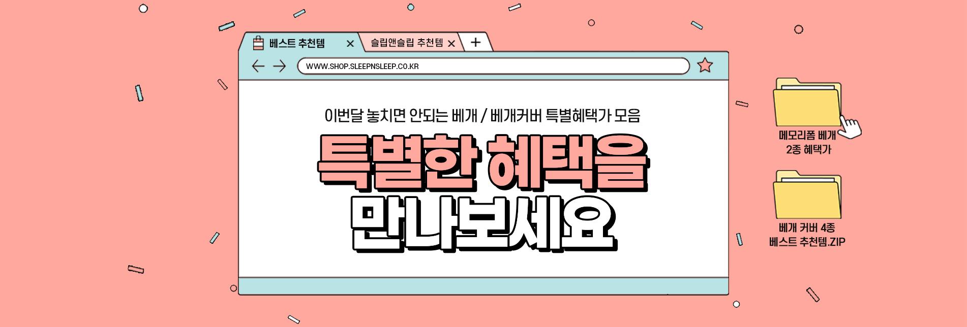 [기획전] 슬립앤슬립 베개커버 6종