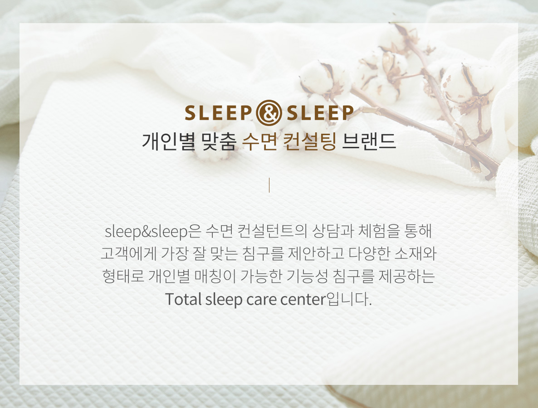 상세페이지 1 _ (슬립앤슬립)브랜드소개.jpg