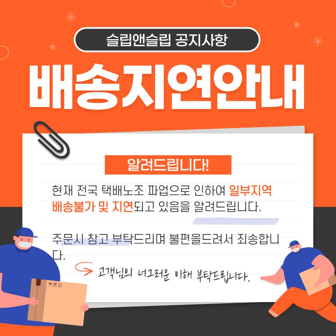 슬립앤슬립 배송지연.jpg